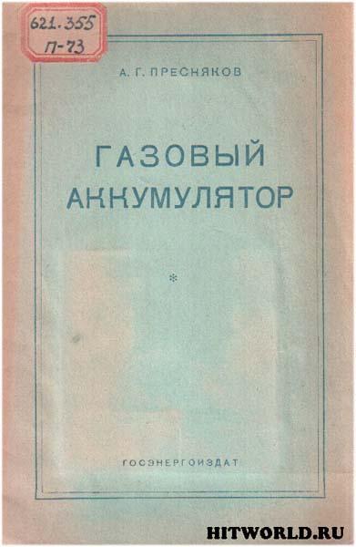 Случайный документ.  Газовый аккумулятор / А.Г. Пресняков.